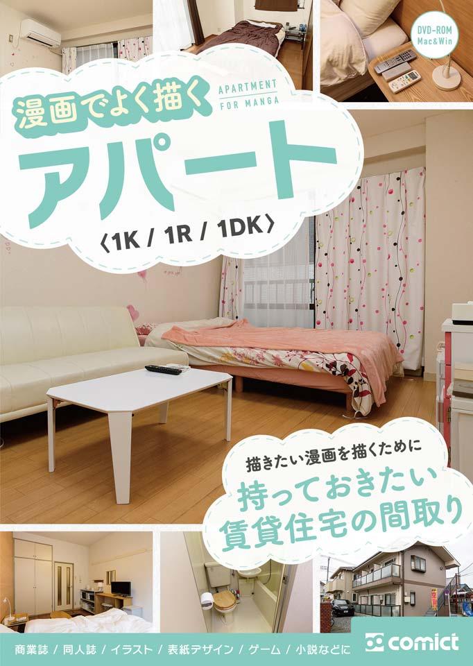 apartment_jacket_omo