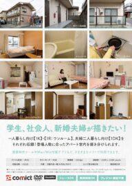 apartment_jacket_ura