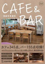 cafebar_jacket_omo
