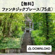 fantastic_place_s_01