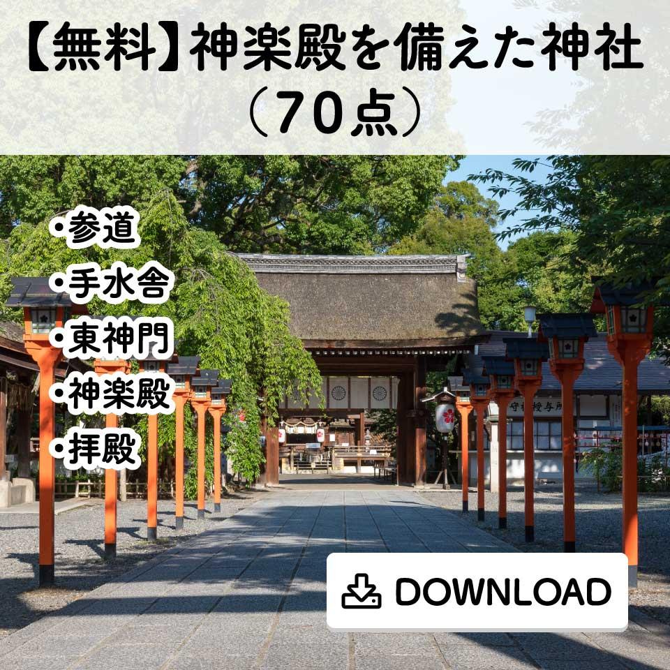 hirano_jinja_s_01