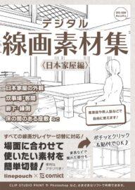 house_jp_jacket_omo