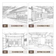 house_jp_s_01