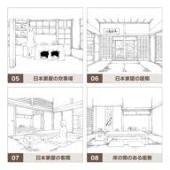 house_jp_s_02