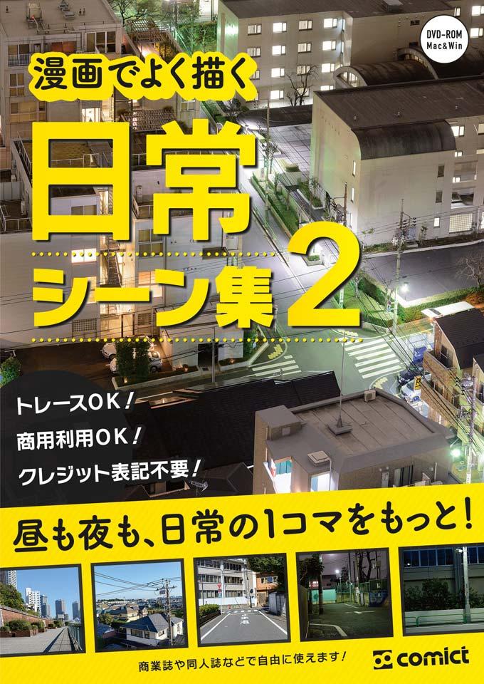 nichijou02_jacket_omo