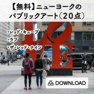 public_art_s_01