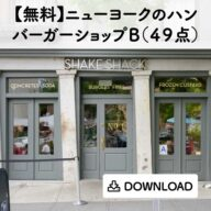 shake_shack_s_01