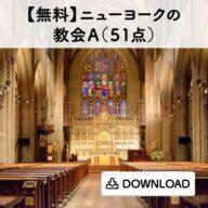 trinity_church_s_01